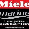 ΜΗΛΕ Ελλάς (MIELE Hellas) - Πανελλαδικό Δίκτυο